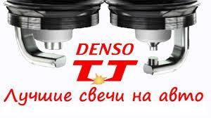 <b>Свечи зажигания Denso</b> TT - лучшие для авто - YouTube