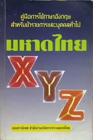 คู่มือการใช้ภาษาอังกฤษ สำหรับข้าราชการและบุคคลทั่วไปมหาดไทย XYZ กองสารนิเทศ  สํานักงานปลัดกระทรวงมหาดไทย - bookpanich : Inspired by LnwShop.com