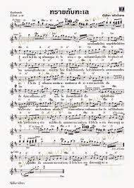 โน้ตและคอร์ด Note and Chord Thai Songs: เพลง ทรายกับทะเล - นันทิดา  แก้วบัวสาย