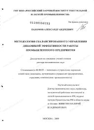 Диссертация на тему Методология сбалансированного управления  Диссертация и автореферат на тему Методология сбалансированного управления динамикой эффективности работы промышленного предприятия