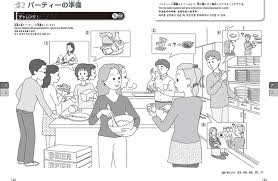 中身を見てみよう日本語日本語教師アルク