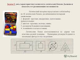 Презентация на тему Развитие логических операций мышления в  5 Задача