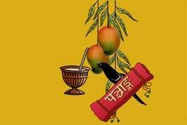 Ugadi and gudi padwa are celebrated on the same date as the first day of the year by people of andhra pradesh, telangana and karnataka. 2021 Ugadi Yugadi Date For Leander Texas United States