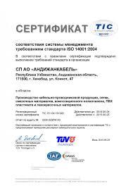 Сертификаты СП АО Андижанкабель Ваш проводник в мире  Сертификаты