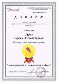 Московская коллегия адвокатов Правовой Альянс Отзывы и   Диплом За творческий и новаторский подход