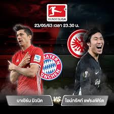 วิเคราะห์บอลวันนี้ ลีกเยอรมัน เสือใต้ บาเยิร์น มิวนิค VS อินทรีแดงดำ  แฟร้งค์เฟิร์ต