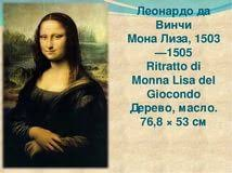 mona lisa essay mass communication thesis topics mona lisa oil painting on a poplar wood panel by the italian painter draftsman sculptor architect and engineer leonardo da vinci probably