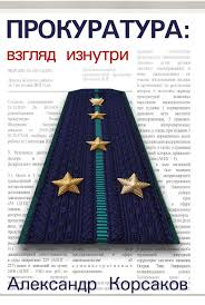 Прокуратура взгляд изнутри Александр Корсаков Проза ру Прокуратура взгляд изнутри