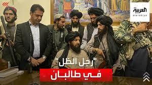 أخطر شخص في طالبان.. لماذا لم يظهر حتى الآن؟ - YouTube