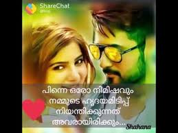 Love Quotes In Malayalam