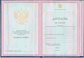 Нужен диплом о высшем образовании гознак Нужен диплом о высшем образовании гознак Москва