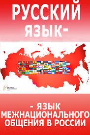 Русский язык в межнациональном общении курсовая найден Русский язык в межнациональном общении курсовая