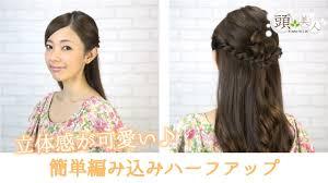 浴衣の髪型ハーフアップの簡単なやり方ボブロングまでのアレンジ長