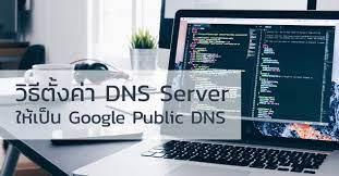 วิธีตั้งค่า DNS Server ให้เป็น Google Public DNS | บล็อกเทพ Blog.Lnw.co.th
