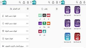 سمير المعيرفيksa sports 3 hdالدوري السعودي للمحترفين. تحميل تطبيق تلفزيون الرائد Raeed Tv لمشاهدة جميع قنوات العالم المشفرة مجانا على أجهزة الاندرويد