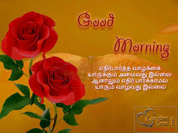 Tamil Good Morning Greetings