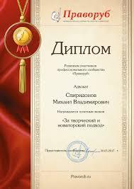 Квалификация Адвокат в Новосибирске Диплом проекта Праворуб ру май 2017 года