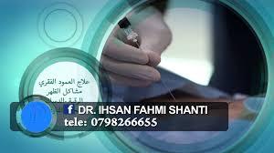 الدكتور إحسان فهمي الشنطي 45 الدكتور إحسان فهمي الشنطي 45