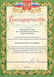 Дипломы и сертификаты Компании Феликс Дипломы и сертификаты