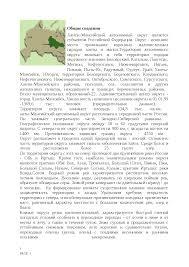 Ханты Мансийский автономный округ реферат по географии скачать  Это только предварительный просмотр