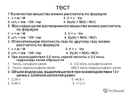 Презентация на тему Решение расчетных задач по теме Неметаллы  2 тест