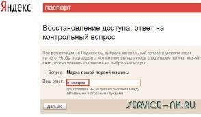 Как восстановить пароль на Яндекс почте вводим ответ на контрольный вопрос
