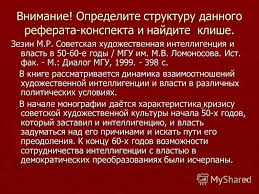Презентация на тему ВГУЭС ИМОБ Кафедра русского языка  26 26