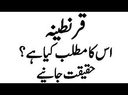 quarantine meaning in urdu