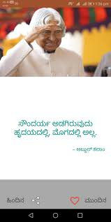Kannada Abdul Kalam Nudimuttugalu Quotes For Android Apk Download