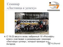 Презентация на тему Полугодовой отчет О деятельности и  3 Семинар Лестница