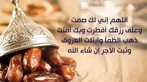 دعاء الافطار في رمضان 2020 اجمل... - FAAFI Khayrka & Wanaaga