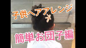 子供アレンジ キッズアレンジ簡単お団子ヘアアレンジ Salontube