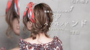 ヘアバンドを使ったヘアスタイルがかわいい長さ別スタイル集 キナリノ