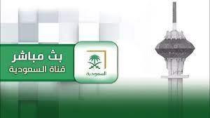 بث مباشر   قناة السعودية - YouTube