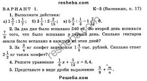 ГДЗ по математике для класса А С Чесноков контрольная работа  1 Выполните действия а 1 5 7 1 1 решебник №1 контрольная работа Виленкин