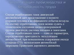 Отчет по учебной практике ПМ Управление дилерско сервисными   Экологизация производства и безопасность труда