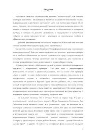 Аграрная реформа П А Столыпина и развитие сельского хозяйства  Это только предварительный просмотр