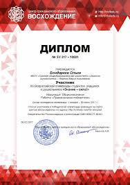 xiv Всероссийская олимпиада студентов учащихся и дошкольников  Диплом участника
