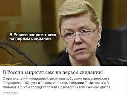 """""""Заборона - це, власне, і є свобода"""", - російський сенатор Мізуліна заступилася за заборонні закони - Цензор.НЕТ 2741"""
