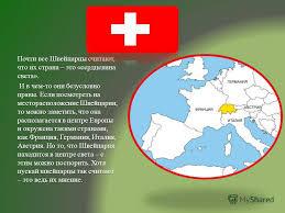 Презентация на тему ШВЕЙЦАРИЯ Страны Западной Европы Доклад  2 Почти