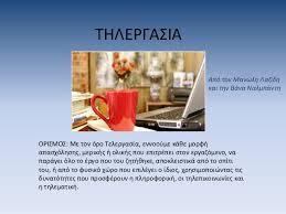Στο 25% μειώνεται η υποχρεωτική τηλεργασία σε ιδιωτικό και δημόσιο τομέα από τον ιούνιο. Thlergasia Ergasia Ma8htwn