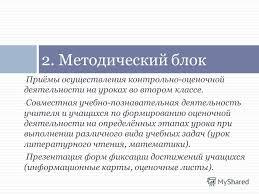 Презентация на тему СЕМИНАР ПРАКТИКУМ ОРГАНИЗАЦИЯ КОНТРОЛЬНО  4 Приёмы осуществления контрольно оценочной деятельности