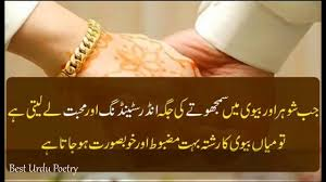 Husband Wife Beautiful Quotes Best of Most Heart Touching Husband And Wife Relationship Quotes In Urdu