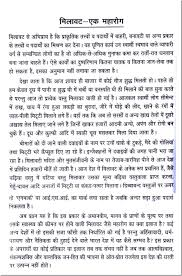essay on adulteration in hindi