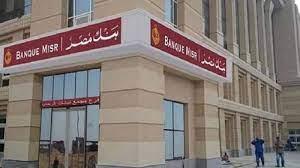 بنك مصر يطلق حملة ترويجية للتوعية بالخدمات والمنتجات البنكية لتعزيز الشمول  المالي - أموال الغد
