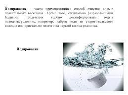 Презентация по теме Способы очистки воды  слайда 15 Йодирование часто применяющийся способ очистки воды в плавательных бассейна