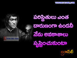Bruce Lee Quotes About Success In Teluguinspiring Bruce Lee