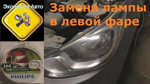 Замена лампочки в левой <b>фаре</b> машины хендай солярис ...