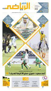 كووورة كأس الخليج العربي الإماراتي