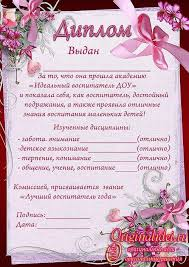 Грамоты дипломы поздравительные открытки с Диплом воспитателю Идеальный воспитатель ДОУ